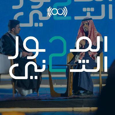 حلقة مباشرة: معالي محافظ الجمارك أحمد الحقباني