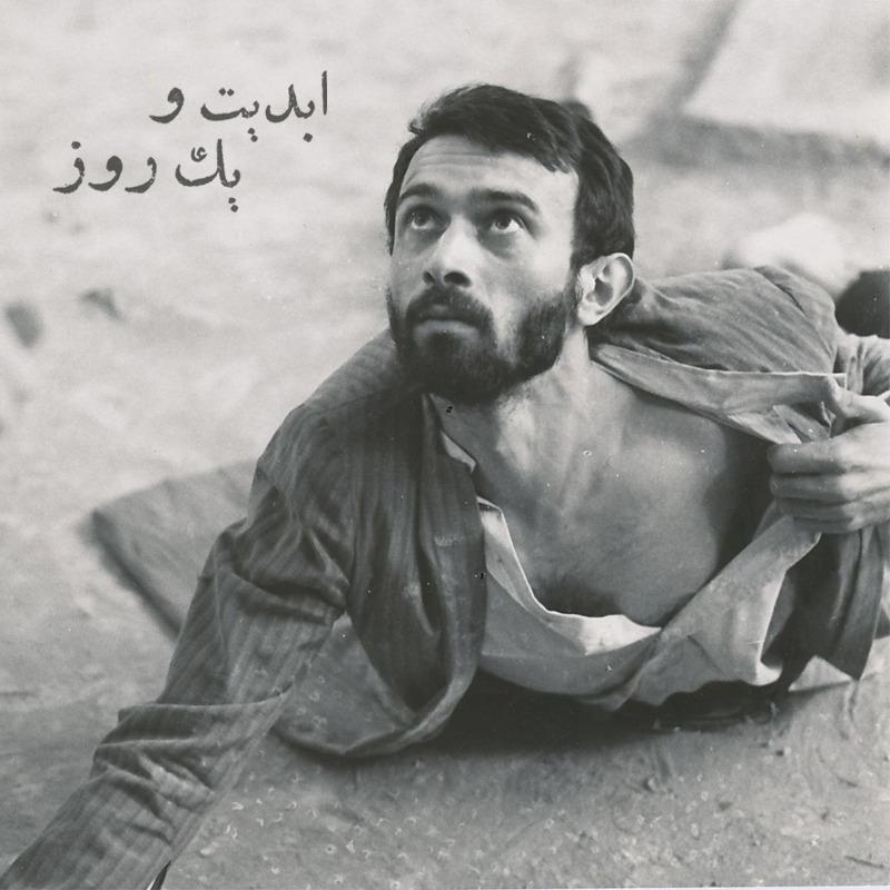 ابدیت و یک روز - ویژه درگذشت «پرویز پورحسینی» - «مهتاج نجومی» و علیرضا مجلل