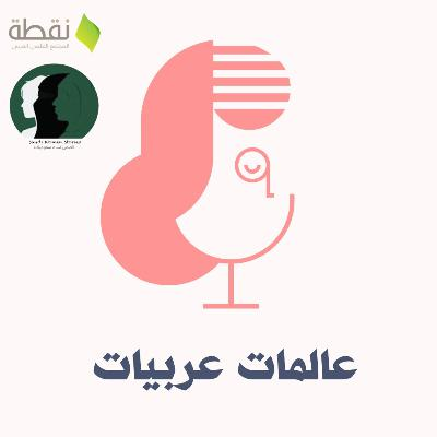 تشويقة حلقة رنا الدجاني .. صاحبة الأوشحة الخمسة