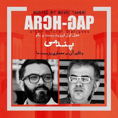 EP21S01گفتگوی نوید طاهری با  شورش عابد