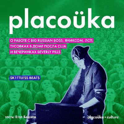placoüka×culture — Sk1ttless Beats о работе с ЛСП, тусовках у посла США и вечеринках