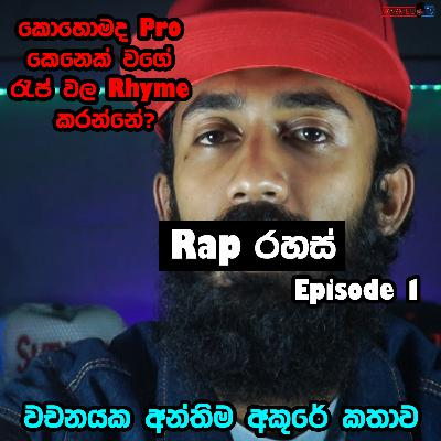 Last Letter Rhyming Technique (Sinhala) - Rap Rahas Episode .01
