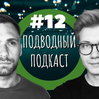 #12: Секреты и техники для самостоятельного продвижения сайта. Часть вторая.