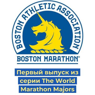 Выпуск 15. The World Marathon Majors. Boston Marathon