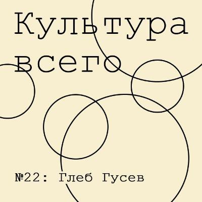 22. Глеб Гусев. Культура журналистики