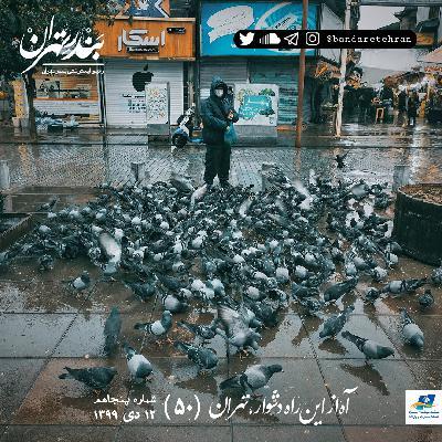 پنجاهم   آه از این راه دشوار، تهران!