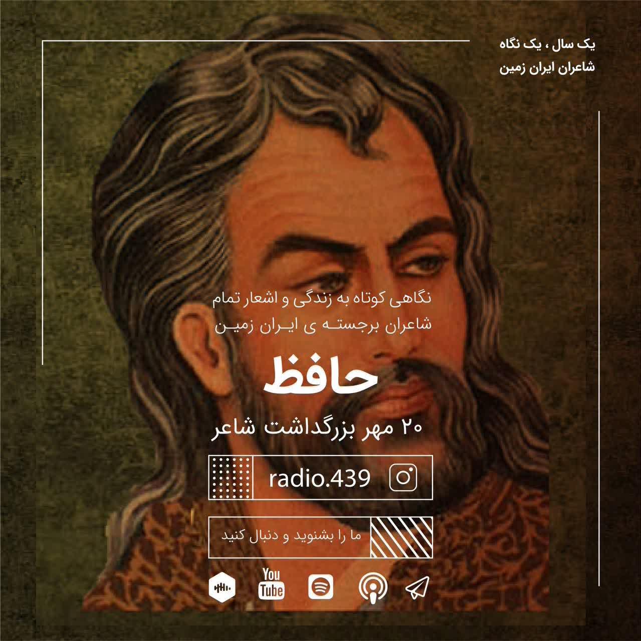 یک سال یک نگاه-بیستم مهر-حافظ شیرازی