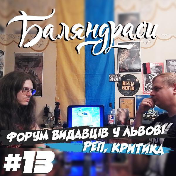 Баляндраси #13 - Андрій Данкович (Про Форум Видавців)