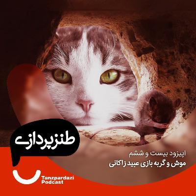 26 - موش و گربه بازی عبید زاکانی