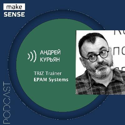 О развитии систем, работе с требованиями и применении ТРИЗ в бизнесе с Андреем Курьяном
