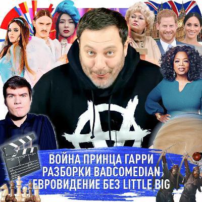 Война принца Гарри / Разборки BadComedian / Евровидение без Little Big / МИНАЕВ