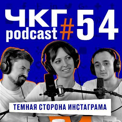 Обратная Сторона Инстаграма - Юлия Поломина [ЧКГ ПОДКАСТ #54]