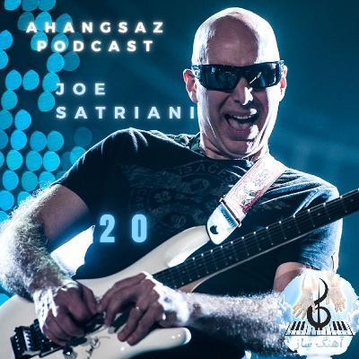 گیتار الکتریک آسمانی جو ستریانی