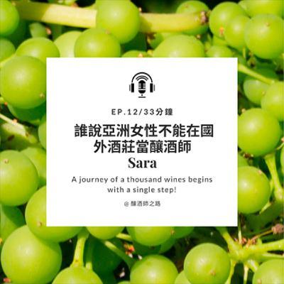 Ep.12 誰說亞洲女性不能在國外酒莊當釀酒師|Sara
