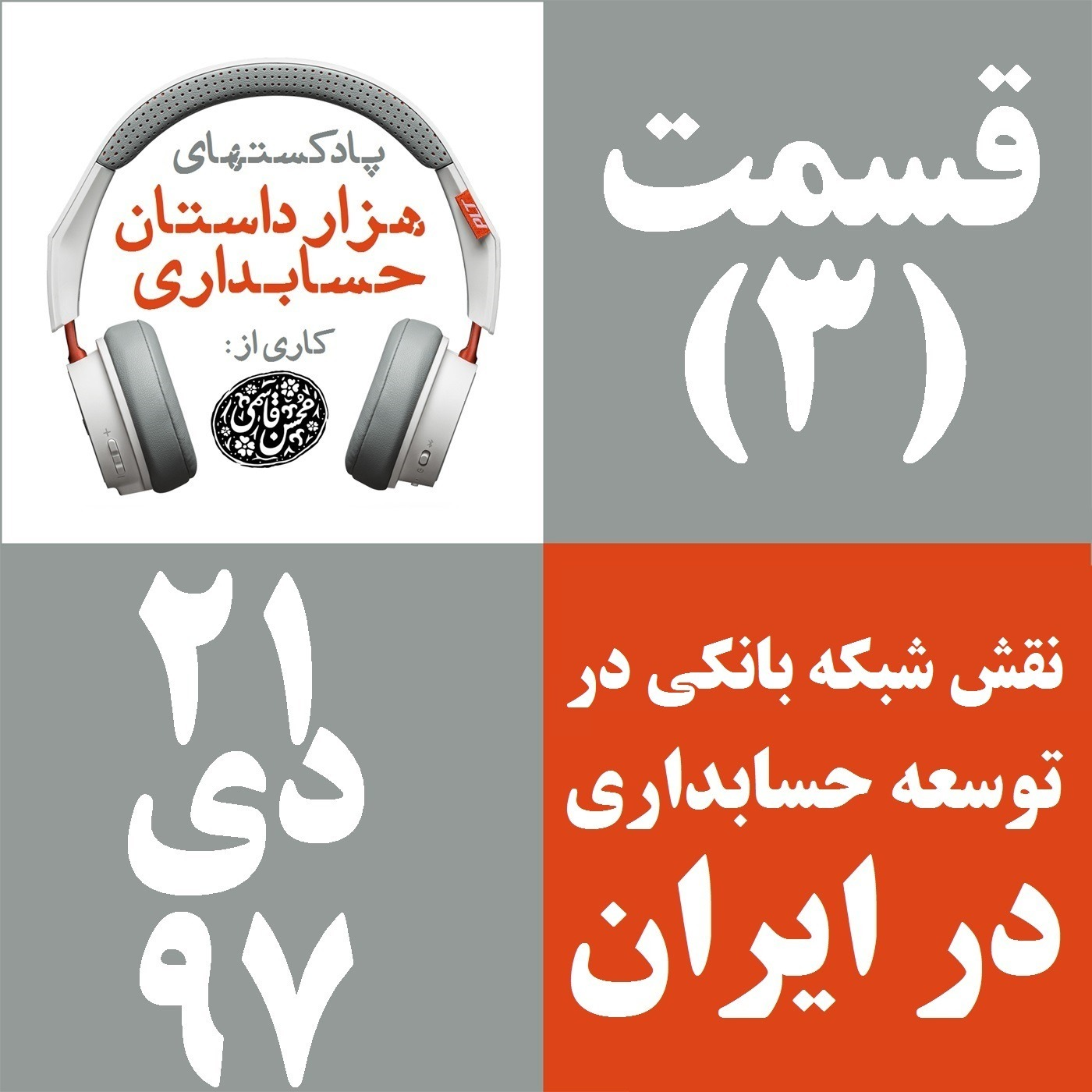 قسمت 3 - نقش شبکه بانکی در توسعه حسابداری نوین در ایران
