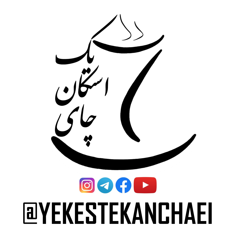 yekestekanchaei - یک استکان چای