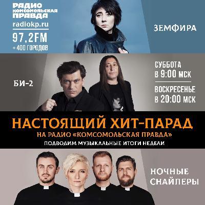 19-24 июля. «БИБН», «Билет на Луну» и «Сурганова и оркестр»