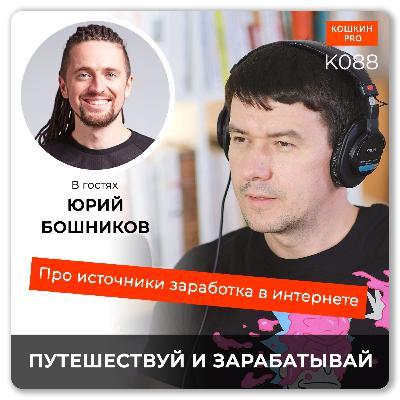 K088: Как путешествовать и зарабатывать в интернете. Юрий Бошников