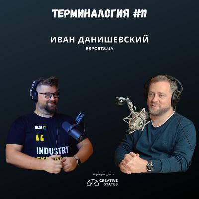 Терминалогия #11 — Иван Данишевский