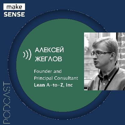 О Fit for Purpose, метриках «здоровья» продукта и целях клиентов с Алексеем Жегловым
