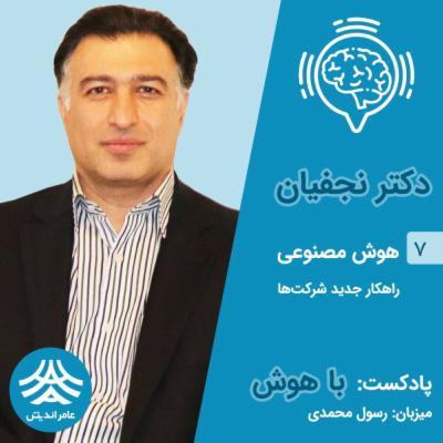 قسمت هفتم باهوش: هوش مصنوعی راهکار جدید شرکت های ایرانی