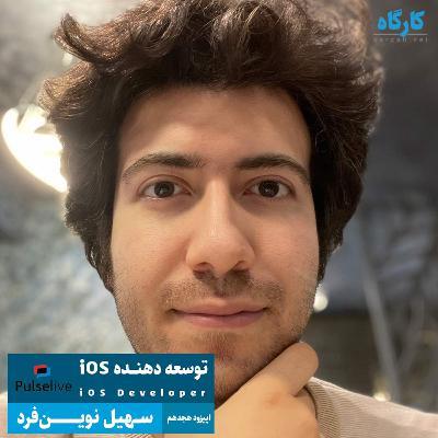 توسعه دهنده iOS | سهیل نوینفرد