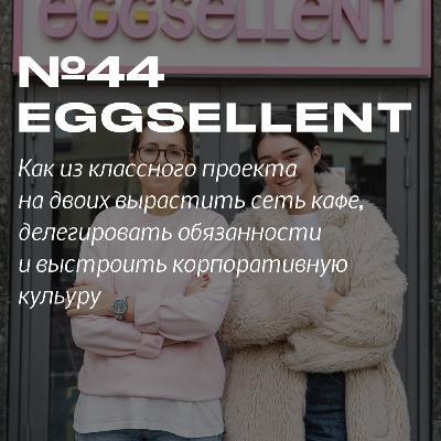 44. Eggsellent. Миллион на завтраках в день