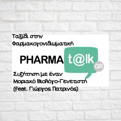 PharmaTalkGR - Ταξίδι στην Φαρμακογονιδιωματική(feat. Γιώργος Πατρινός)
