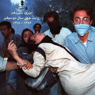 رادیو دستنوشتهها - اپیزود ۱۳ - روایت چهل سال موسیقی ۱۳۸۲-۱۳۷۸