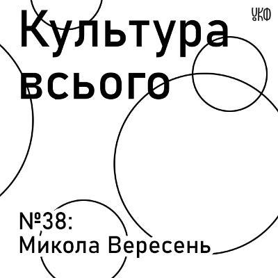 НОВИЙ СЕЗОН: 38. Микола Вересень. Культура після карантину