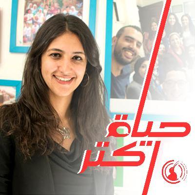 سعيًا نحو العدالة – حوار مع ياسمين هلال