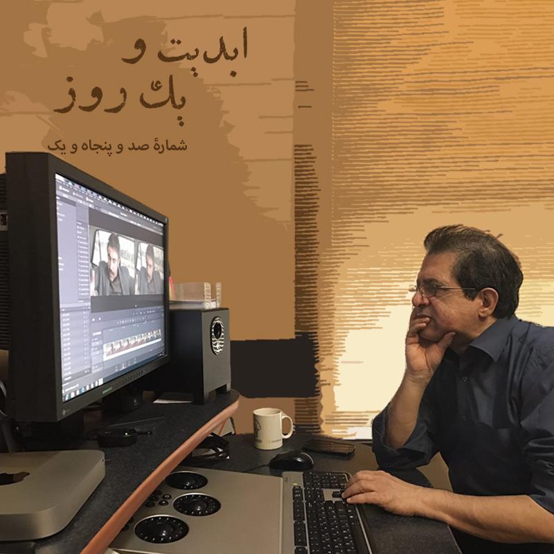 ابدیت و یک روز - شماره صد و پنجاه و یک - رسم عاشق کشی چند پلان طولانی از دنیای رنگارنگ «حسن حسندوست» در اتاق تدوین - (قسمت نهم) - حسن حسندوست و کارگردانهای سینمای ایران - بخش دوم
