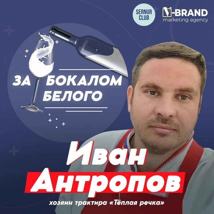Иван Антропов // Хозяин трактира «Теплая речка»