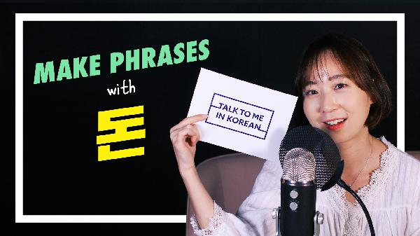 Korean Phrases using 돈 (= money) Practice together!