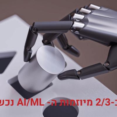 למעלה מ-60% מהפרויקטים בתחום ה-AI/ML נכשלים בכלל סיבה מפתיעה אחת