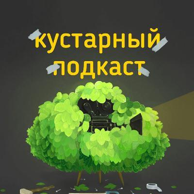 S02E08 Под Покровом ночи