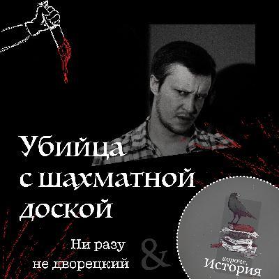 14. Убийца с шахматной доской