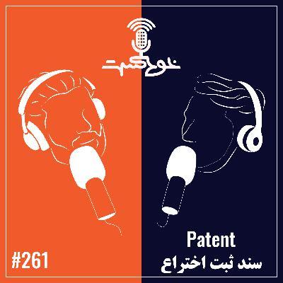 EP261 - Patent - سند ثبت اختراع