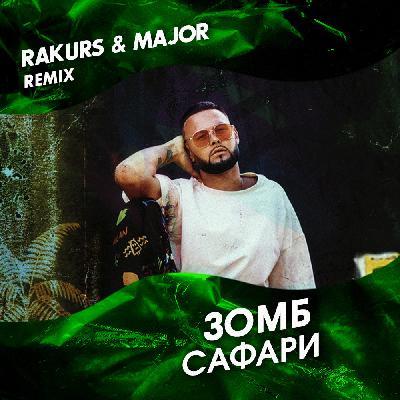 Зомб - Сафари (Rakurs & Major Remix)