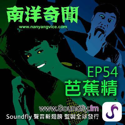 EP54  芭蕉精