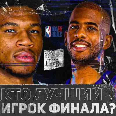 ФИНАЛ плей-офф НБА 2021 / Кто лучшие игроки БАКС и САНЗ? / Путь Криса Пола / Выйдет ли Яннис?