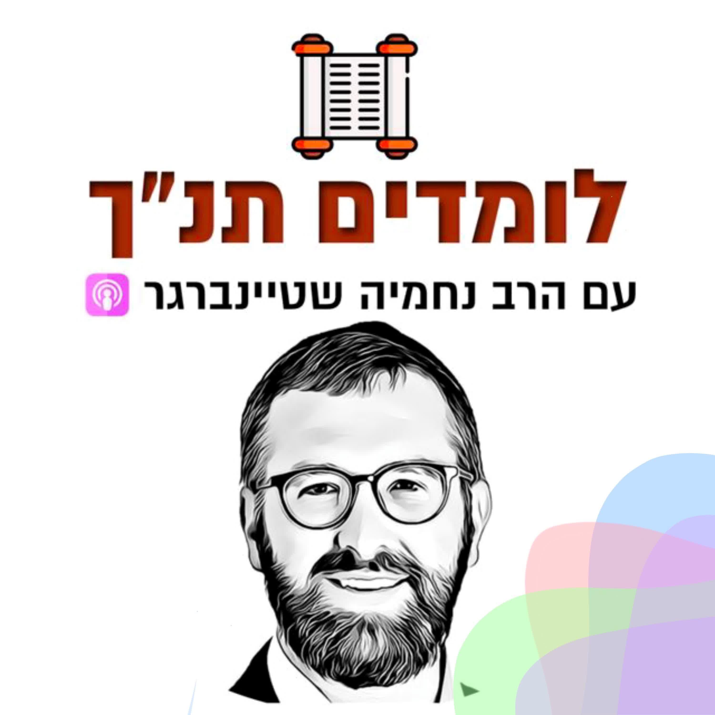 """לומדים תנ""""ך - עם הרב נחמיה שטיינברגר"""