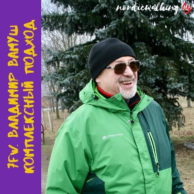 7.FW Комплексный подход к оздоровлению человека на примере скандинавской ходьбы. Владимир Вамуш