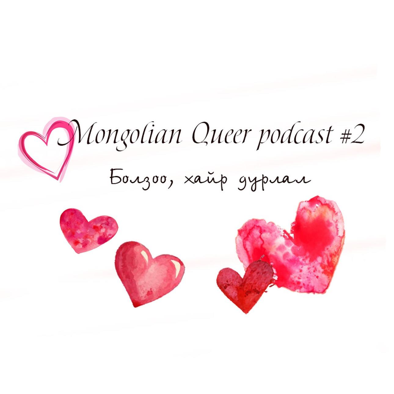 Mongolian Queer podcast #2: Болзоо, хайр дурлал