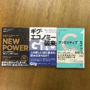 47: NEW POWER/ギグ・エコノミー襲来/クリエイティブ・スイッチ