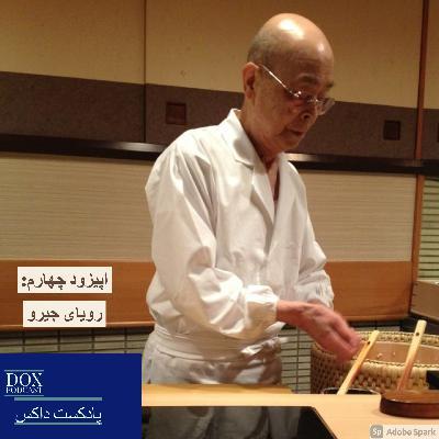 (Jiro Dreams of Sushi) اپیزود چهارم- رویای جیرو
