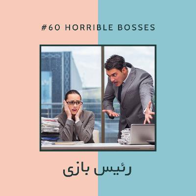 EP60 - آجیل - رئیس بازی
