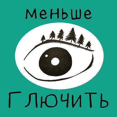 Чистый язык: Светлана Шаповальянц о том, как метафоры и рациональность помогают меньше глючить