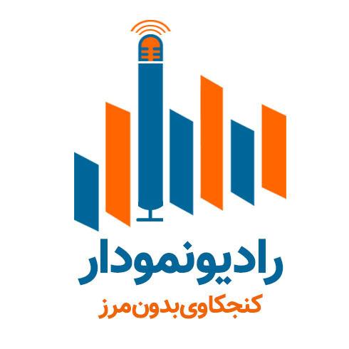 رادیونمودار | دعواهای حقوقی محتوا
