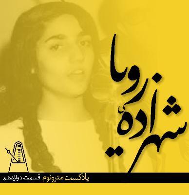 Eps 12- Shahzadeh Roya - قسمت ۱۲مترونوم، شهزاده رویا